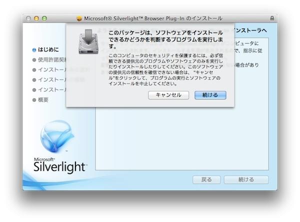 silverlightアプリのインストール方法 ーmacの場合ー マップリドットネット