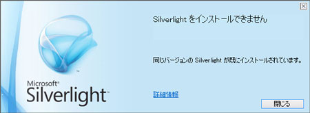 silverlight_same_version